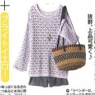 Snidel Crochet Sweater Top