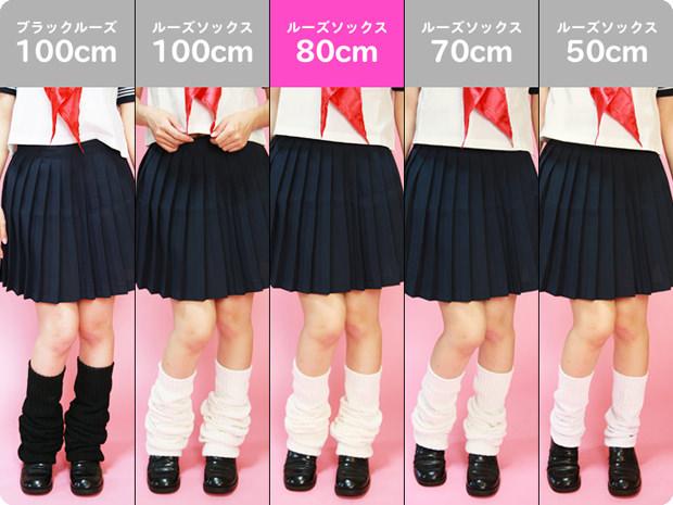 Japanese Schoolgirl Loose Socks